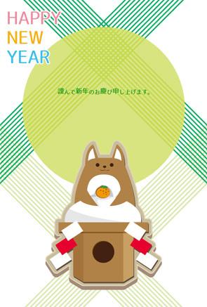 【無料戌年年賀状】おしゃれでかわいい鏡餅の犬(グリーン系)