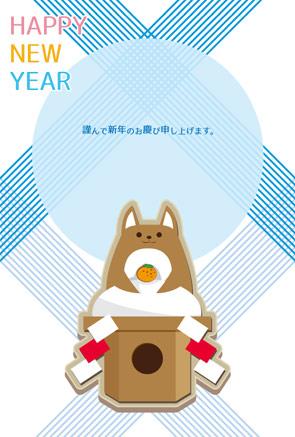 【無料戌年年賀状】おしゃれでかわいい鏡餅の犬(ブルー系)