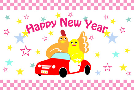 【酉年無料年賀状】かわいいにわとり夫婦のドライブ